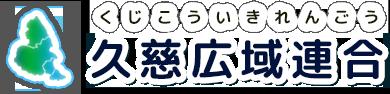 久慈広域連合