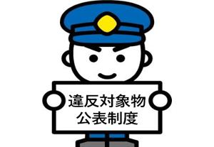 icon_syobou_ihan2